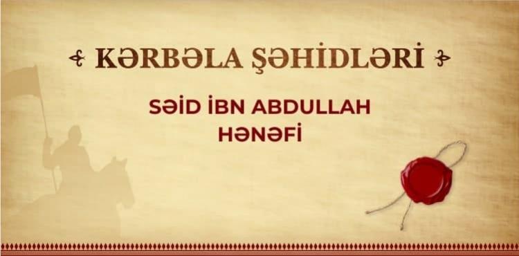 Kərbəla şəhidi – Səid ibn Abdullah Hənəfi
